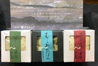増井弘海堂 THREE KONBU-スリーコンブ-3種の昆布食べ比べを楽しむ【太白おぼろ/むっこみおぼろ/白とろろ】当店人気の3種昆布を食べ切りサイズで