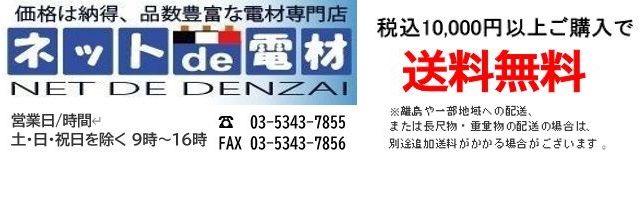 価格は納得、品数豊富な電材専門店 ネットde電材