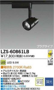大光電機 LZS-60861LB LEDスポットライト 16°中角形 調光 電球色 2700K 黒塗装