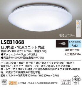 パナソニック LSEB1068 LEDシーリングライト 〜6畳用 調光(単色)タイプ 昼白色 リモコン付き