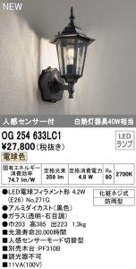 オーデリック OG254633LC LEDランプ ポーチライト 人感センサー 白熱灯40W相当 電球色