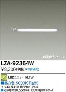 大光電機 LZA-92364W LED超高出力ユニット 長形タイプ32W形 8320lmタイプ 昼白色 5000K