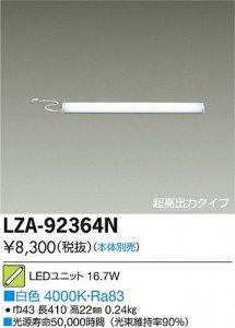 大光電機 LZA-92364N LED超高出力ユニット 長形タイプ32W形 8320lmタイプ 白色 4000K