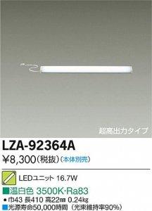 大光電機 LZA-92364A LED超高出力ユニット 長形タイプ32W形 8320lmタイプ 温白色 3500K