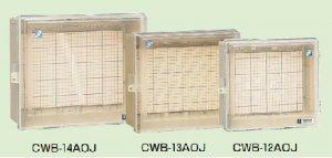 未来工業 CWB-13AOJ ウオルボックス プラスチック製防雨ボックス 透明蓋 屋根無