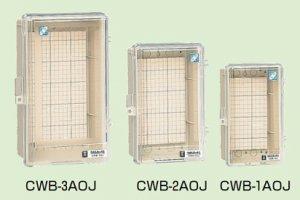 未来工業 CWB-2AOJ ウオルボックス プラスチック製防雨ボックス 透明蓋 屋根無