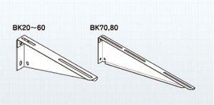 ネグロス Z-BK80 ブラケット 溶融亜鉛メッキ