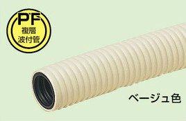 未来工業 MF-16 PF管 ミラフレキMF(PFD) 近似内径16mm 長さ50m ベージュ[法人名あれば]