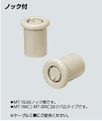 未来工業 MT-22J ツバ管 ノック付 適合管VE-22 ベージュ (20個入)