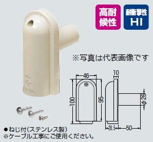 未来工業 VEW-22 VE管ウォールカバー 適合管VE-16・22 グレー(10個入)