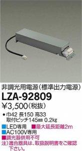 大光電機 LZA-92809 非調光用電源 (標準出力電源)AC100V専用