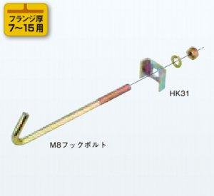 ネグロス HBRH1520 吊り金具 HB吊り金具用補強金具 H形鋼用 (5個入)