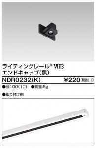 東芝ライティング NDR0232(K) エンドキャップ 黒