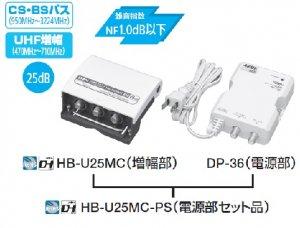 サン電子 HB-U25MC-PS UHF前置増幅器(プリアンプ) 屋内用・屋外用 電源部セット品