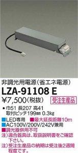 大光電機 LZA-91108E 非調光用電源(省エネ電源)