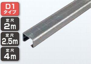 ネグロス D1-2M ワールドダクター ダクターチャンネル(穴なしタイプ)2.0m 溶融亜鉛めっき鋼板