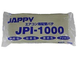 <img class='new_mark_img1' src='https://img.shop-pro.jp/img/new/icons2.gif' style='border:none;display:inline;margin:0px;padding:0px;width:auto;' />JAPPY JPI-1000 配管パテ エアコン用 1Kg アイボリー