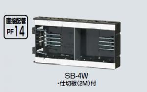 未来工業 SB-4W 台付スライドボックス 4ヶ用 仕切り板(2M)付 深さ36mm