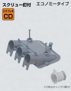 未来工業 CDE-16F3 F・ころトリオ(CD管16・3連用) グレー 10個入