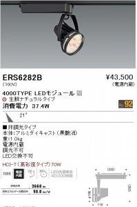 遠藤照明 ERS6282B スポットライト 生鮮食品用 Rs R4000タイプ LEDモジュール付 生鮮ナチュラル 21度 非調光 黒艶消