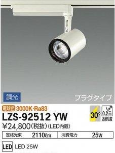大光電機 LZS-92512YW LEDスポットライト 30°/3000K/Ra83 広角形 調光可能 電球色 白塗装[代引き不可]