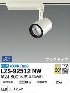 大光電機 LZS-92512NW LEDスポットライト 30°/4000K/Ra83 広角形 調光可能 白色 白塗装[代引不可]