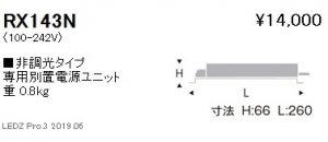 遠藤照明 RX-143N LED専用電源ユニット 非調光タイプ[代引き不可]