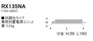 遠藤照明 RX-135NA 専用電源ユニット 非調光タイプ Raシリーズ 600TYPE[代引き不可]