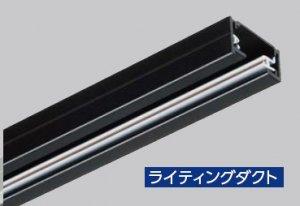 JAPPY JLD-0211K ライティングダクト 1mタイプ ブラック 15A-125V