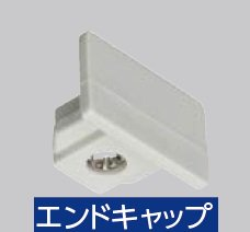 JAPPY JLD-0232W エンドキャップ ホワイト