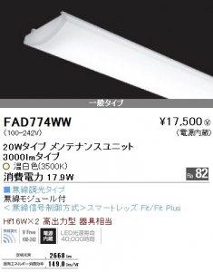 遠藤照明 FAD774WW 20Wタイプ メンテナンスユニット 無線調光タイプ 無線モジュール付 温白色[代引き不可]