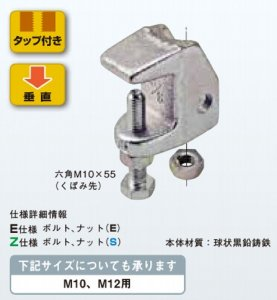 ネグロス HB50-W3 一般形鋼用吊りボルト支持金具(強力タイプ) 球状黒鉛鋳鉄