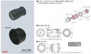 未来工業 FEK-150 ミラレックスF用コネクタ 難燃性 適合管:ミラレックスF150