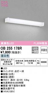 オーデリック OB255178 キッチンライト FL20W相当 非調光 昼白色