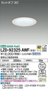 大光電機 LZD-92325AWF LEDベースダウンライト 温白色 3500K Ra83
