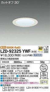 大光電機 LZD-92325YWF LEDベースダウンライト 電球色 3000K Ra83