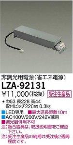 大光電機 LZA-92131 LED専用 非調光用電源 (省エネ電源)
