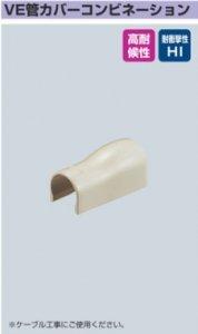 未来工業 VEF-22J VE管カバーコンビネーション 適合:VE管22⇔PF単層波付管22 ベージュ 10個入