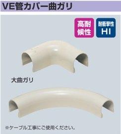 未来工業 VEM-22J VE管カバー曲ガリ 適合管VE-22 ベージュ 10個入