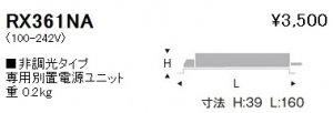 遠藤照明 RX-361NA 専用別置電源ユニット 非調光タイプ