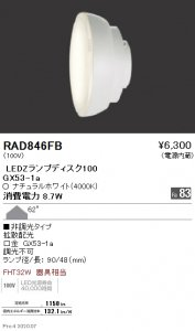 遠藤照明 RAD-846FB LEDZランプディスク100 拡散配光   非調光 ナチュラルホワイト4000K[代引き不可]