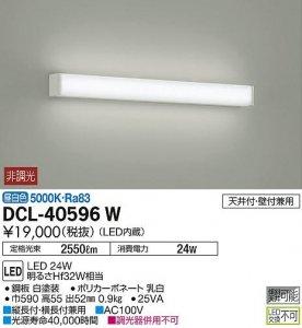 大光電機 DCL-40596W LEDブラケット 屋内 天井付・壁付兼用 昼白色 2700K Ra83