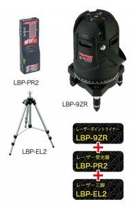 ジェフコム デンサン LBP-9ZR-SET レーザーポイントライナー(受光器・三脚セット)