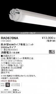 遠藤照明 RAD-670NA 防水型40Wタイプ専用ユニット 昼白色 3000lmタイプ 非調光