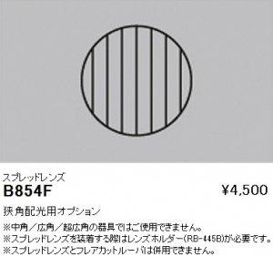 遠藤照明 B-854F スプレッドレンズ 狭角配光用オプション