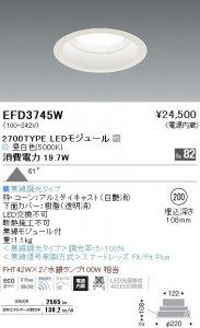 遠藤照明 EFD3745W 浅型ベースダウンライト Φ200 2700TYPE 5000K 昼白色 LEDモジュール付 無線調光タイプ
