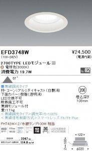 遠藤照明 EFD3748W 浅型ベースダウンライト Φ200 2700TYPE 3000K 電球色 LEDモジュール付 無線調光タイプ