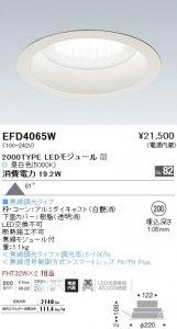 遠藤照明 EFD4065W 浅型ベースダウンライト Φ200 2000TYPE 5000K 昼白色 LEDモジュール付 無線調光タイプ