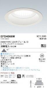 遠藤照明 EFD4066W 浅型ベースダウンライト Φ200 2000TYPE 4000K ナチュラルホワイト LEDモジュール付 無線調光タイプ