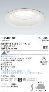 遠藤照明 EFD4067W 浅型ベースダウンライト Φ200 2000TYPE 3500K 温白色 LEDモジュール付 無線調光タイプ